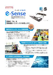多機能ハンズフリーシステム『e-Sense(イーセンス)』 表紙画像
