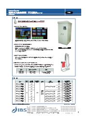 PSA酸素ガス発生装置ITOS屋外シリーズ 表紙画像