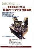 『樹脂成形品の自動ショートショット検査装置』