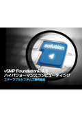 vSMP Foundationによる ハイパフォーマンスコンピューティング 表紙画像