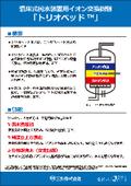 混床式純水装置用イオン交換樹脂『トリオベッド』 表紙画像