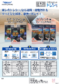 『トレシー』スマートフォン用クリーニングクロス PDFカタログ