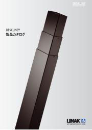 電動昇降デスク・作業台・モニタースタンド用 総合製品カタログ  表紙画像