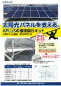 APLUSの標準架台キット