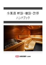 水風呂ハンドブック 表紙画像