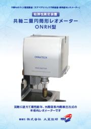 粘弾性測定装置 共軸二重円筒形レオメーター『ONRH型』 表紙画像
