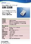 ICカードリーダ『AIM-330M』 表紙画像