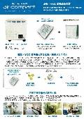 臭いのリセット エアーコンパクト環境改善装置チラシ 表紙画像