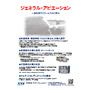SSI製品紹介_GenAvi_Rev2.jpg