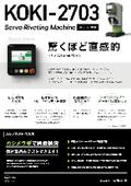 株式会社弘機商会 サーボ式スピンカシメ機 KOKI-2703 表紙画像