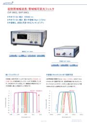 電動型 超狭帯域 波長/帯域幅可変光フィルタ「CVF-300CL」 表紙画像