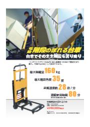 『電動階段のぼれる台車』 表紙画像