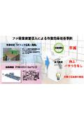 『フジ産業装置による作業効率改善事例』カタログ