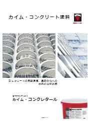 【塗料】カイム・コンクリート塗料 表紙画像