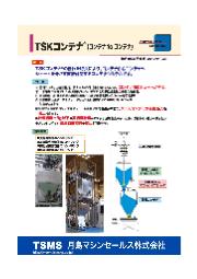 『TSKコンテナ(コンテナtoコンテナ)』 表紙画像