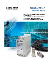 PLC用センサアンプ『MODEL-9401』 表紙画像