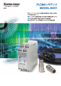 PLC用センサアンプ『MODEL-9401』