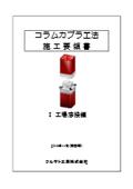 【資料】コラムカプラ工法 施工要領書(I 工場溶接編) 表紙画像