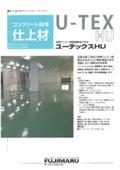 硬質ウレタン樹脂耐熱塗り床材 「ユーテックスHU」