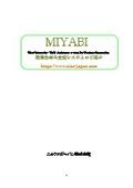 現場効率化支援システム『MIYABI』説明資料