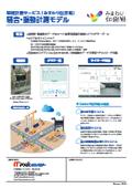 環境計測サービス『みまわり伝書鳩』 騒音・振動計測モデル新発売