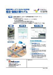 環境計測サービス『みまわり伝書鳩』 騒音・振動計測モデル新発売 表紙画像