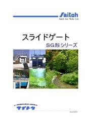 スライドゲート SG形シリーズ 表紙画像
