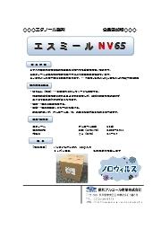 食品添加物『エスミール NV65』 表紙画像