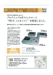 プログラマブルIOコントローラ『PIOC(ピオック)』 表紙画像