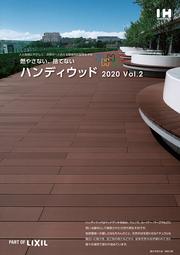 【無料進呈】『ハンディウッド総合カタログ 2020 Vol.2』 表紙画像