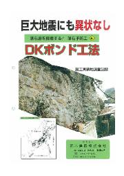 【資料】DKボンド工法 施工実績地調査記録(阪神・淡路大震災) 表紙画像