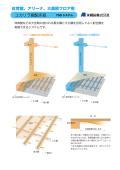 『鋼製床組 YSSシステム』 表紙画像