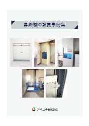 工場・倉庫・店舗・飲食店などに対応『昇降機の設置事例集』 表紙画像