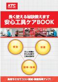 安心工具ケアBOOK【トルクレンチ・エアツール】