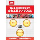 安心工具ケアBOOK【トルクレンチ?エアツール】 表紙画像