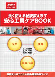 安心工具ケアBOOK【トルクレンチ・エアツール】 表紙画像