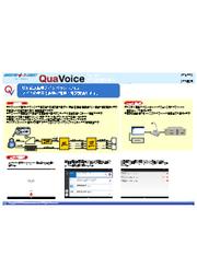 多言語翻訳放送『QuaVoice(クアボイス)』 表紙画像