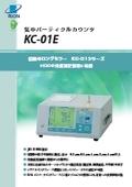 パーティクルカウンター 気中 HDD発塵検査に最適 KC-01E 表紙画像