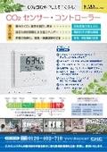 CO2コントローラー『NMAシリーズ』
