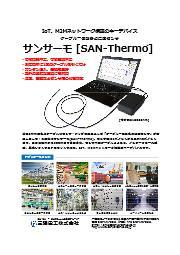 ケーブル一体型多点温度センサ『サンサーモ』 表紙画像