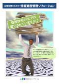 BCP文書電子化ソリューション 製品カタログ 表紙画像