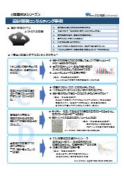 〈問題解決シリーズ〉設計開発コンサルティング事例 表紙画像