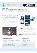 OPTOMEC社 LENS150 金属3Dプリント 雰囲気制御型システム 表紙画像