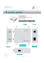 低価格と小型化を実現! AirREAL GEMINI 表紙画像