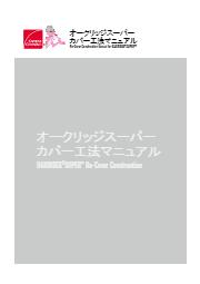 施工マニュアル(カバー工法):アスファルトシングル屋根材『オークリッジスーパー』 表紙画像