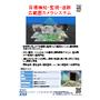 SSI製品紹介_目標検知・監視・追跡 広範囲カメラシステム.jpg