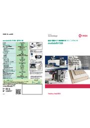 5軸制御CNCマシニングセンタ『morbidelli P200』 表紙画像