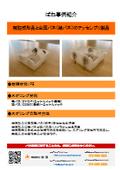 【製作事例】樹脂成形品と金属バネ(線バネ)のアッセンブリ製品