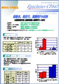 複合材料「エポクラスターT CPA41」 表紙画像