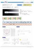 直管形LEDランプ照明FLLED-EM40蛍光灯タイプ!メンテフリー、長寿命、安全、高演色・高効率で省エネ!スリム!安定器不要! 表紙画像